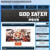 ゴッドイーターオンライン神喰攻略 | GEオンライン攻略・リセマラ情報・配信速報